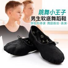 宝宝女6g底练功鞋男gs黑色跳舞鞋芭蕾舞鞋幼儿形体鞋子