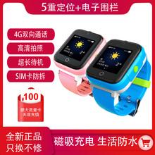 【送16g0话费卡】gs家宝宝智能电话手表移动4G防丢定位