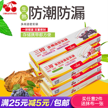 三樱密6g密封保鲜袋gs大(小)号pe冰箱家用加厚防潮防漏食品收纳