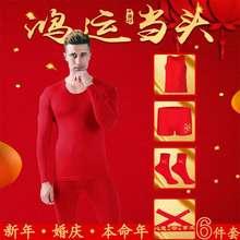牛红色6j服秋衣男式gg内衣套装男内裤红背心牛年保暖套装