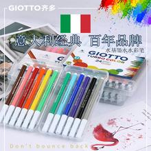意大利6tIOTTOea彩色笔24色绘画宝宝彩笔套装无毒可水洗