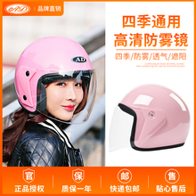 AD电6v电瓶车头盔90士式四季通用可爱夏季防晒半盔安全帽全盔