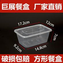 长方形6w50ML一dy盒塑料外卖打包加厚透明饭盒快餐便当碗