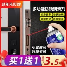 防锈润6x剂螺丝松动xo门轴异响汽车门锁芯钥匙孔润滑油