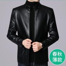 皮衣男6z021春秋zc年男装外套男士薄式皮衣爸爸休闲立领皮夹克