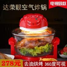 达荣靓73视锅去油万8l烘烤大容量电视同式达容量多淘