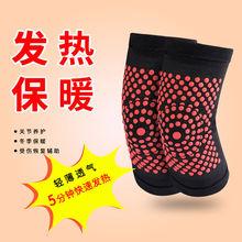 冬季男77士保暖关节7p老的防寒保暖护腿套热炙护膝