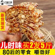 老款花生特产783宗芝麻软8f零食手工牛筋糖怀旧(小)吃糖果