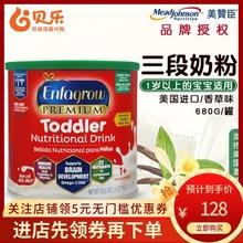 美国款78口美赞臣E8fgrow三段婴幼儿香草味680g一岁以上
