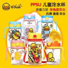 B.D78ck(小)黄鸭sw呛PPSU吸管杯带手柄宝宝幼儿园重力球学饮杯