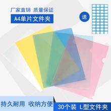 高的l7a文件夹单片7f/FC二页文件套插页袋透明单页夹30个装包邮