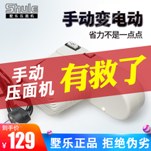 【只有7a达】墅乐非yr用(小)型电动压面机配套电机马达
