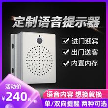 大洪店7a进门感应器yr迎光临红外线可定制语音提示器