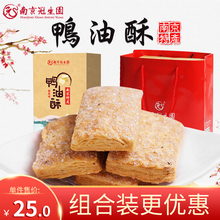 南京夫7b庙老门东网ix特产旅游礼盒糕点 鸭油酥葱香味/桂花味