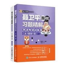 [7dc]包邮聂卫平围棋习题精解(