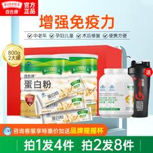 百合康7d养蛋白质粉dcg宝宝中老年动植物高蛋白粉免疫力女性增强