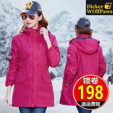 迪克尔7d爪户外冲锋dc中长式两件套三合一可拆卸加厚秋冬外套