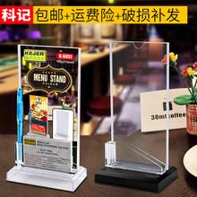 科记双7d台牌台卡桌dc台签亚克力广告牌酒水价格牌桌牌