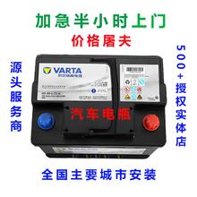 汽车电7j 瓦尔塔蓄j0大众电瓶 启停电瓶 agm 汽车电瓶蓄电池