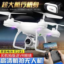 无的机7k清专业(小)型ba宝宝男孩玩具航拍 四轴飞行器 遥控飞机