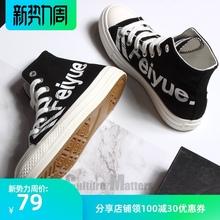 飞跃f7niyue高c2帆布鞋字母款休闲情侣鸳鸯(小)白鞋2075