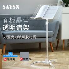 Say7qn思雅晨全q3(小)提琴吉他纯创意曲谱台便携式可升降