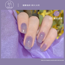 果冻紫7q草胶202q3式丝绒薰衣紫色皮草光疗胶美甲店专用