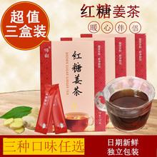 红糖姜7q大姨妈宫寒q3理生姜姜汁体寒痛经(小)袋装条装
