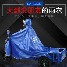电动三7q车雨衣雨披q3大双的摩托车特大号单的加长全身防暴雨