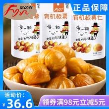北京怀7u特产富亿农uk100gx3袋开袋即食零食板栗熟食品