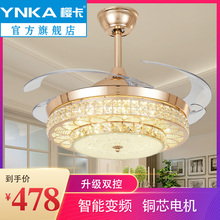 樱卡欧7u水晶灯隐形uk吊扇灯客厅餐厅家用现代简约灯风扇吊灯