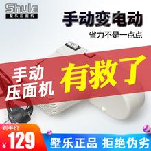 【只有7u达】墅乐非uk用(小)型电动压面机配套电机马达