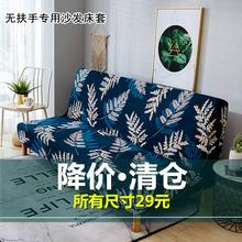 折叠无扶手沙7u床套子全包uk能全盖沙发垫沙发罩沙发巾
