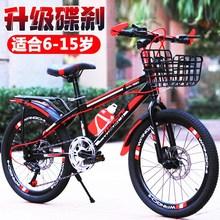山地车自行车男中(小)学生青少年女越野赛7w1520/bw寸碟刹变速单车