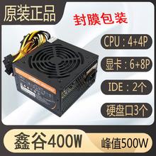 游戏电源静音6p8p额定300w7w1350wbw值500w台款电脑主机