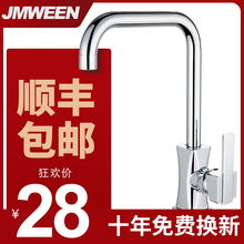 JMWEEN厨房冷热7w7铜水龙头bw菜盆洗碗池不锈钢二合一头家用