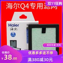 海尔q4 7w24S/cbw车载空气净化器过滤网滤芯除甲醛异味