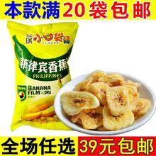 香蕉片片脆片7w3律宾果脯bw饯特产儿童(小)零食品店(小)吃