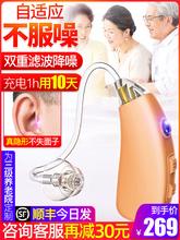 一秒正7w助听器老的fc聋耳背式声音放大器隐形年轻中老年的