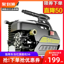 指南车7z用洗车机Sii电机220V高压水泵清洗机全自动便携