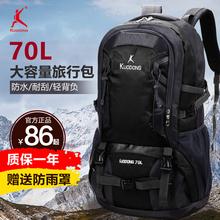 阔动户86登山包男轻6d超大容量双肩旅行背包女打工多功能徒步