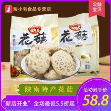 淘(小)宅88西陕南土特zy农村种植香菇干货