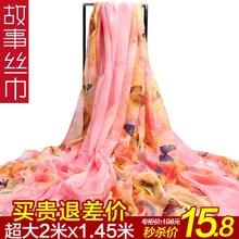 杭州纱89超大雪纺丝1p围巾女冬季韩款百搭沙滩巾夏季防晒披肩