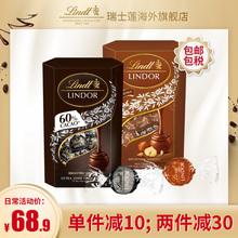 Lin8dt瑞士莲进d2%可可特浓黑巧/榛子软心巧克力200g休闲零食