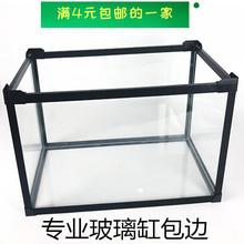 乌龟缸8j边条DIYee保护包封边条防撞水族箱边框材料