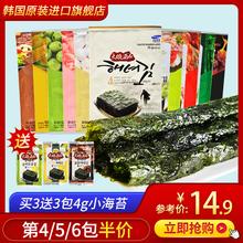 天晓海8o韩国海苔大oq张零食即食原装进口紫菜片大包饭C25g