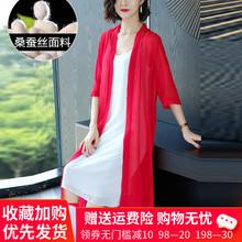超仙防8p衣女中长式8f衫夏季中袖真丝披肩桑蚕丝外搭薄空调衫