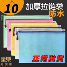 10个8s加厚A4网pc袋透明拉链袋收纳档案学生试卷袋防水资料袋