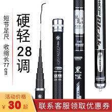 达瓦黑8u短节手竿超3u超短节鱼竿8米9米短节钓鱼竿溪流竿28调