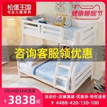 松堡王8z实木高低子zb层多功能床现代简约TC905宝宝床上下床